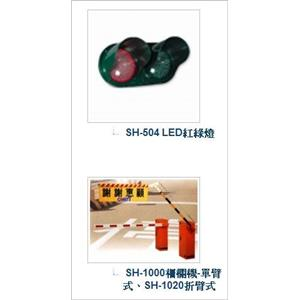 LED紅綠燈、柵欄機、單臂式柵欄機、折臂式柵欄機