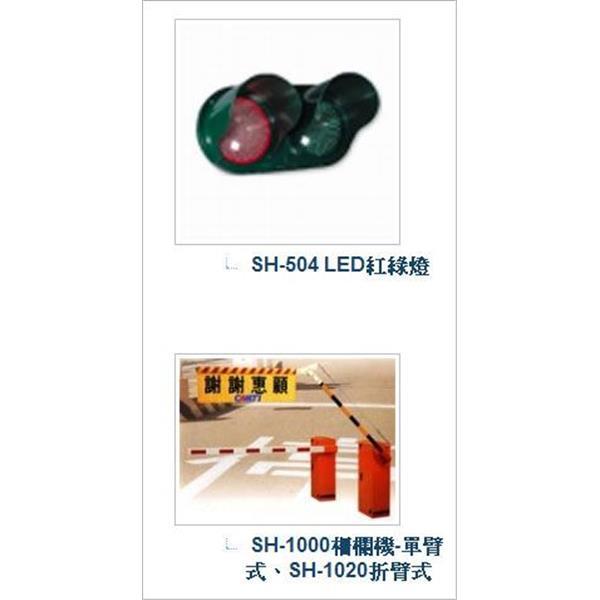LED紅綠燈、柵欄機、單臂式柵欄機、折臂式柵欄機-旭宏國際有限公司-台中