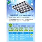 達源(可調光)LED格柵燈