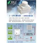 達源LED 1-10V 調光器