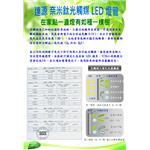 達源(可調光)LED光觸媒DM