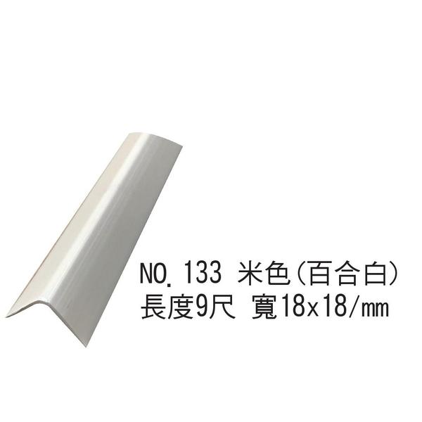 油漆專用V型收邊條NO.133百合白