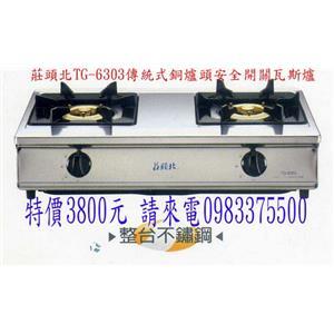 莊頭北傳統式銅爐頭安全開關瓦斯爐(整台不鏽鋼)-優雅居家生活館-彰化