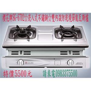 櫻花牌崁入式不銹鋼雙內燄防乾燒節能瓦斯爐