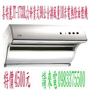 喜特麗 90cm不銹鋼斜背式電熱除油煙機 JT-1733L