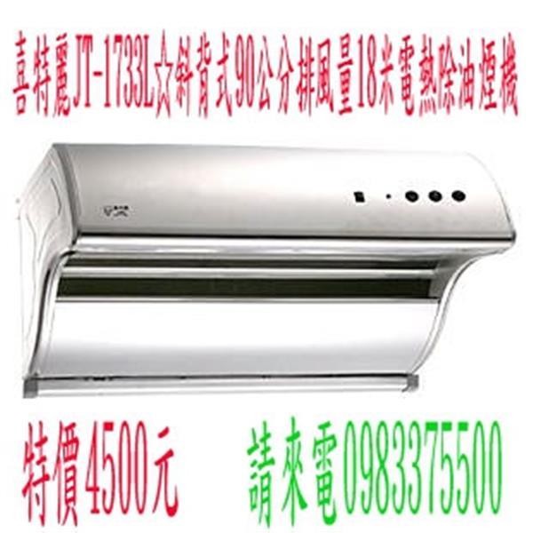 喜特麗 90cm不銹鋼斜背式電熱除油煙機 JT-1733L-優雅居家生活館-彰化