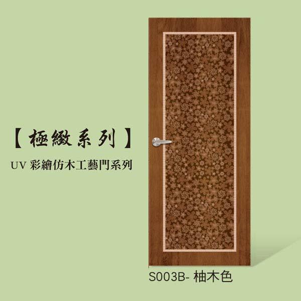 UV彩繪塑鋼門