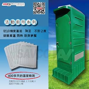 通風散熱器-流動廁所-防震力綠能科技有限公司-台中