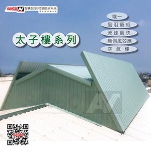 通風散熱器-太子樓-防震力綠能科技有限公司-台中