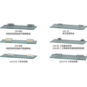 新弧夾具-蓮花明鏡有限公司-彰化
