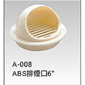 ABS排煙口-蓮花明鏡有限公司-彰化