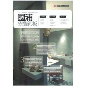 國浦矽酸鈣板-靖田建材有限公司-高雄