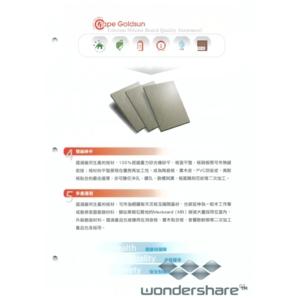 國浦矽酸鈣板-1-靖田建材有限公司-高雄