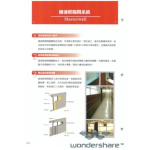 國浦輕隔間系統-靖田建材有限公司-高雄