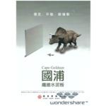 國浦纖維水泥板1