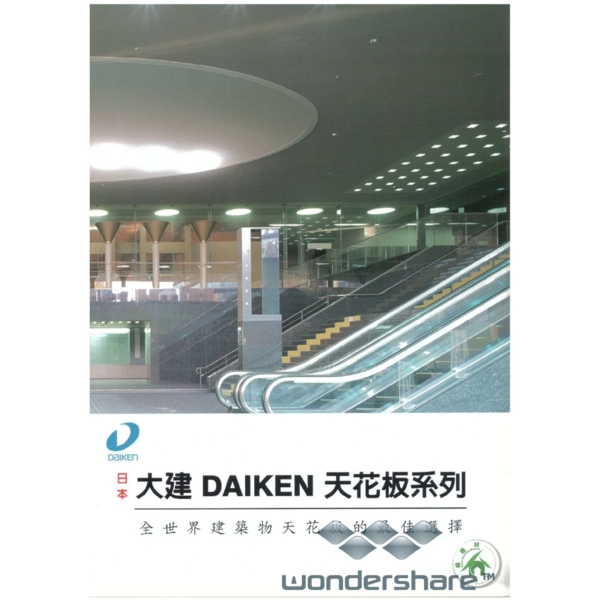 日本大建Daiken礦纖天花板 1