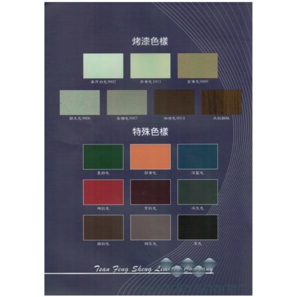 燦鋒陞造型金屬鋁板烤漆顏色