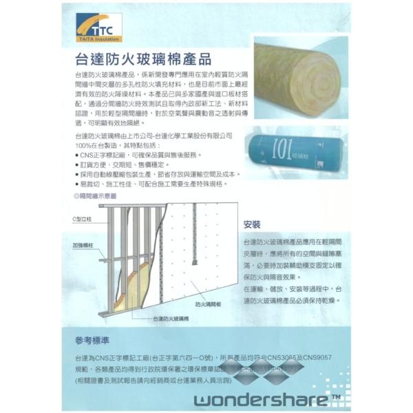 台達防火玻璃棉特性