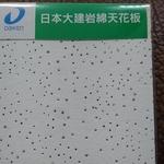 日本大建岩綿天花板
