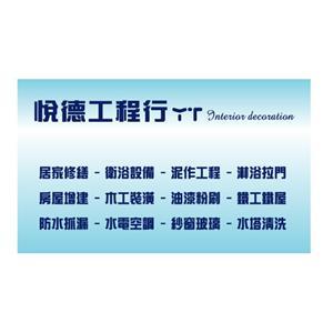 201503091809535925B-悅德工程行-桃園