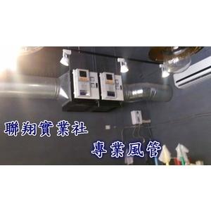 靜電機-聯翔實業社-台中
