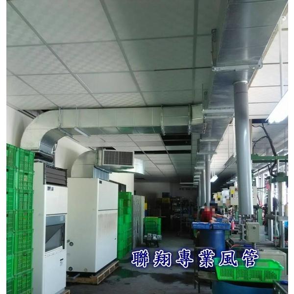 工業區廠房冷氣風管