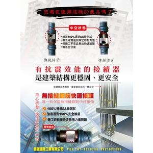 有抗震效能的續接器-鑫強國際工業有限公司-高雄