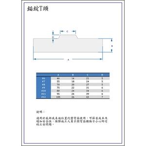 錨錠T頭-2-鑫強國際工業有限公司-高雄
