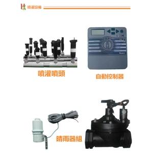 噴灌設備-鋐鑫工程有限公司-新北