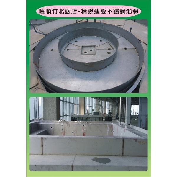 不鏽鋼池體-鋐鑫工程有限公司-新北