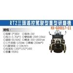 RT2三頭遙控駕駛型重型研磨機