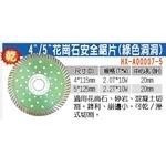 HKP花崗石安全鋸片(綠色洞洞