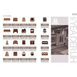WPC木塑材料總表-2-亞德利塑膠工廠股份有限公司-台南