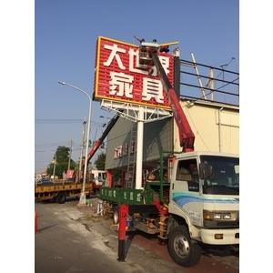 大世界家具-威昌光電有限公司-台中