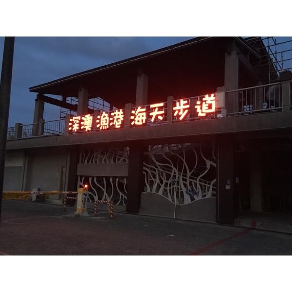 深澳漁港立體字安裝-威昌光電有限公司-台中