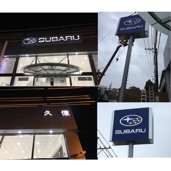 SUBARU招牌-威昌光電有限公司-台中