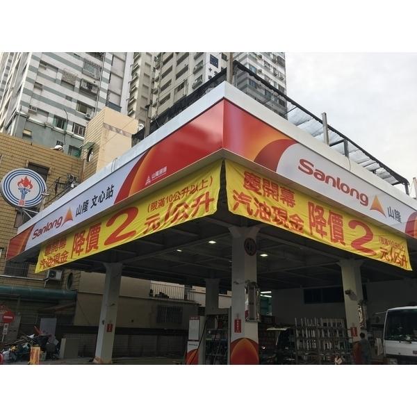 加油站-威昌光電有限公司-台中
