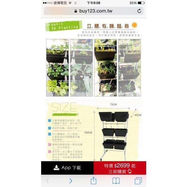 立體植栽-允祥實業有限公司-彰化