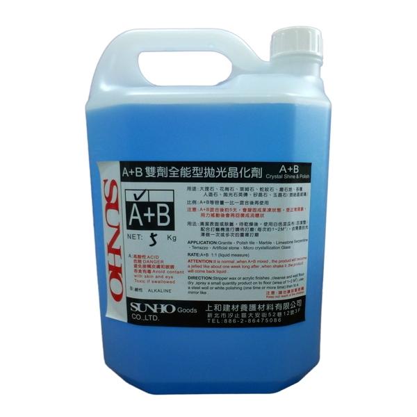 藍色A+B (A劑)