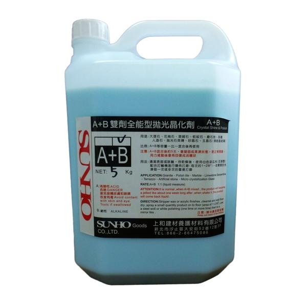 藍色A+B (B劑)