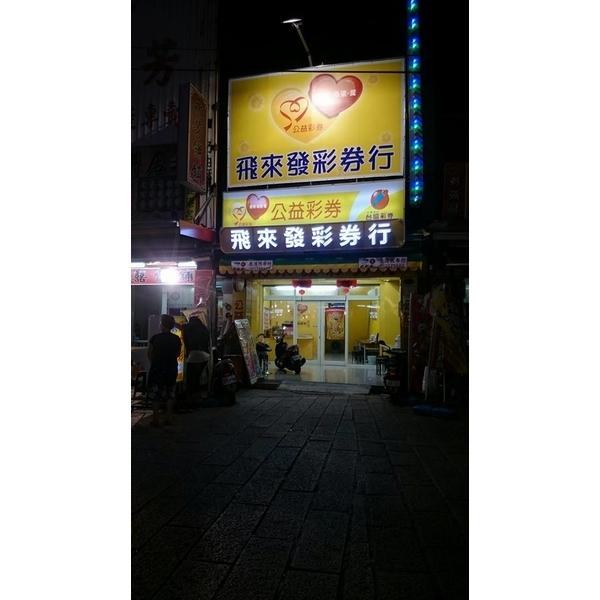 廣告招牌-尚采綜合廣告有限公司-彰化
