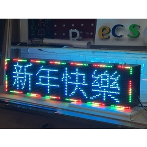 LED字幕機-利虹光電廣告-高雄