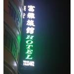 LED沖孔字
