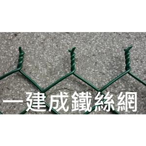 PVC菱形網-一建成鐵絲網行-桃園