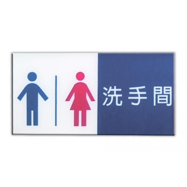 洗手間標示牌 - UV數位直印彩繪