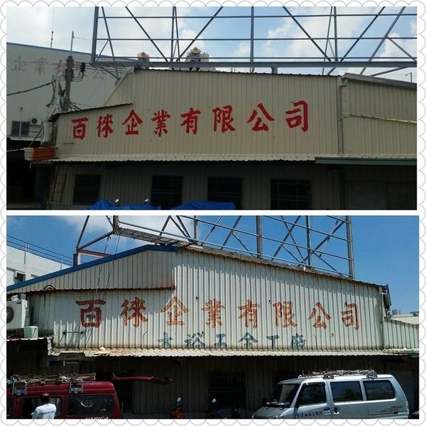 鐵皮浪板除鏽噴漆-生達油漆工程行-台南
