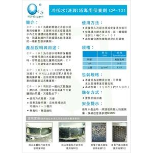 冷卻水塔專用保養劑-欣瑞揚企業行-高雄