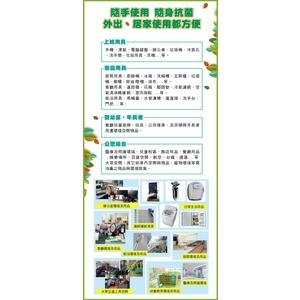抗菌液-欣瑞揚企業行-高雄