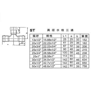 ST異徑水栓三通-星灃水電管件企業股份有限公司-台中
