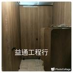 公共場所浴廁搗擺規劃